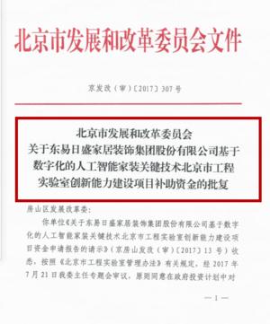东易日盛北京市工程实验室再获政府财政支持838万元