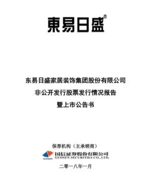 东易日盛成功定增2.4亿 财经市场&媒体圈强烈热捧