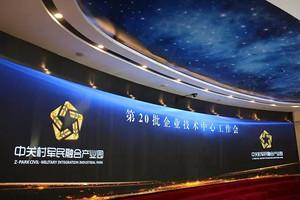 东易日盛科技实力再获国家肯定,北京市企业技术中心授牌仪式精彩回顾