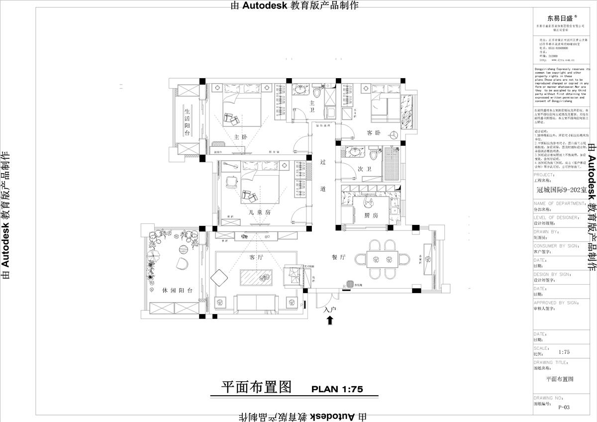冠城国际135平新中式风格装修效果装修设计理念