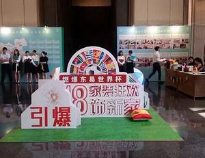 热烈庆贺6.10燃爆东易世界杯活动圆满成功