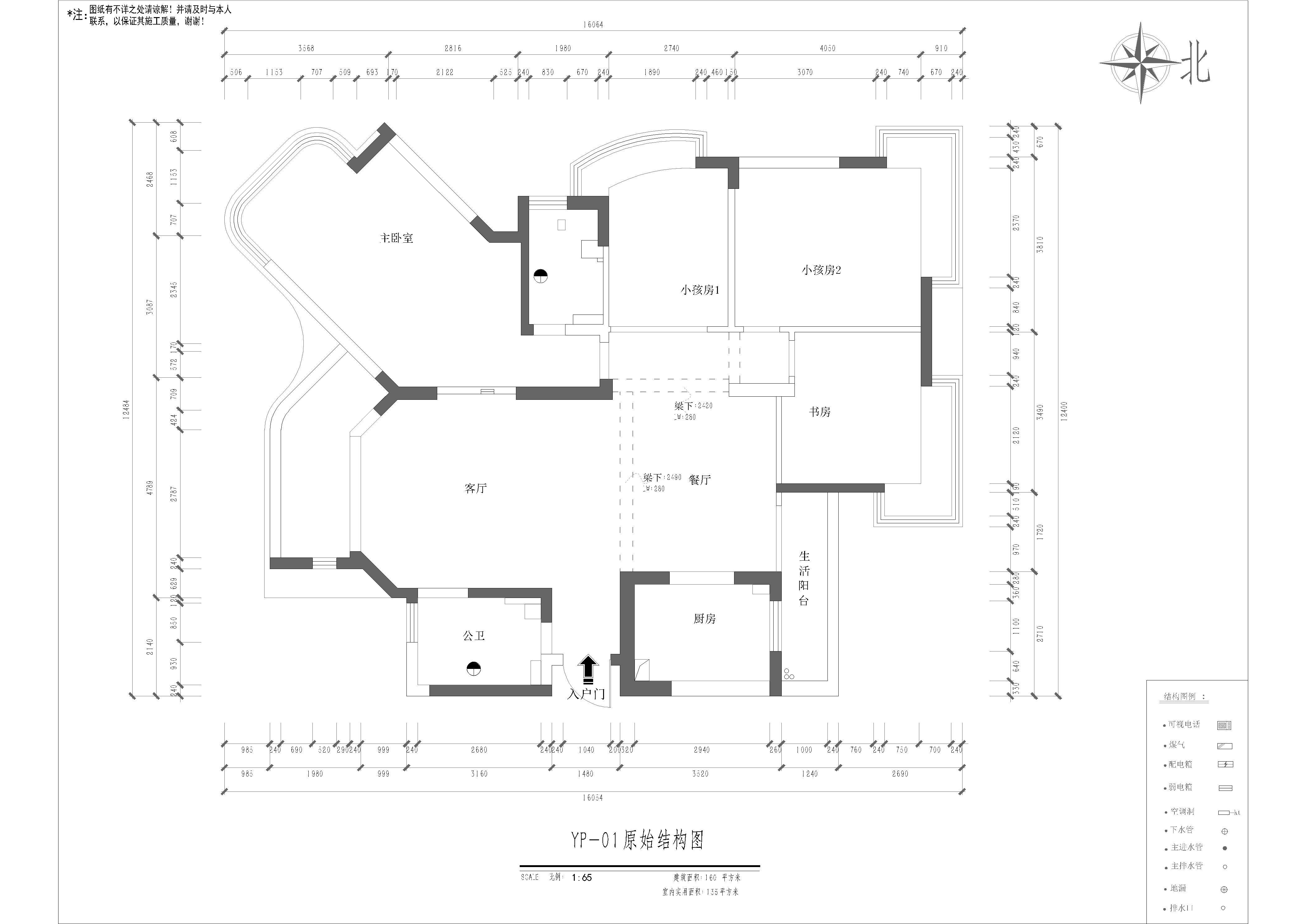 时代花园-现代简约-160平方装修设计理念