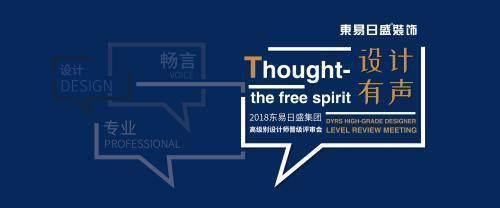 【原创艺术,设计有声】东易日盛高级别设计师评审大会