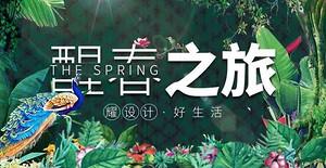 深圳东易日盛| 闪耀设计醒春之旅,不负春光不负您!