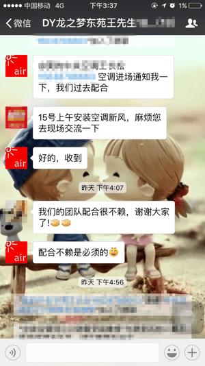 客户评价:感谢龙之梦东苑王先生对郑州东易日盛装饰公司的信赖