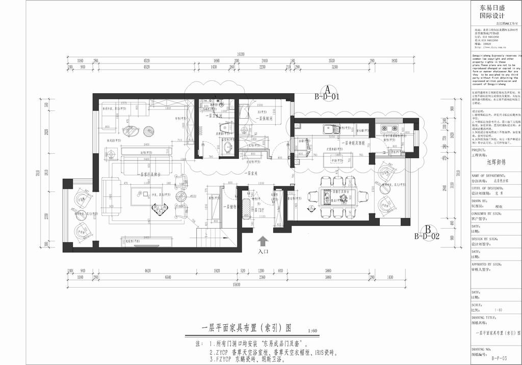 京津新城-400平米装修设计理念
