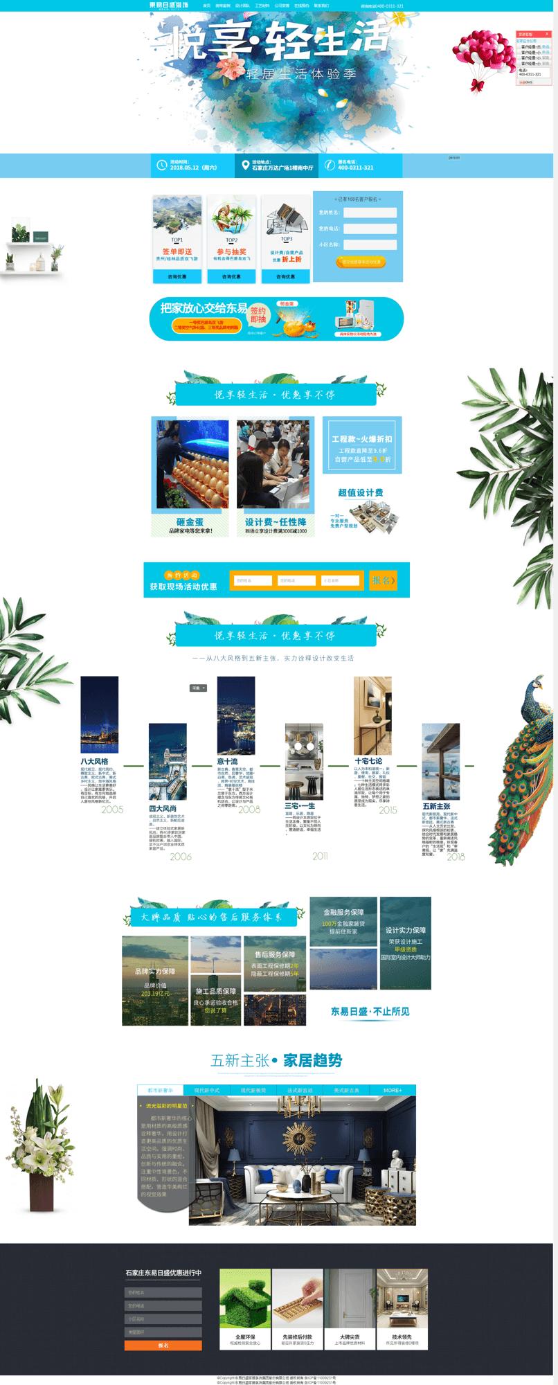 悦享轻生活5月12日东易日盛装饰石家庄分公司年中回馈盛典.png