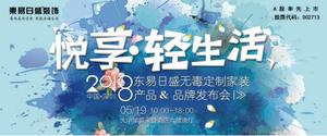 家装定制:深圳东易日盛无毒定制家装重磅来袭