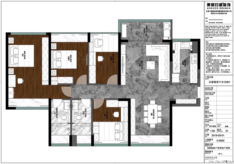 京基御景中央-129平米装修-现代风格设计案例装修设计理念