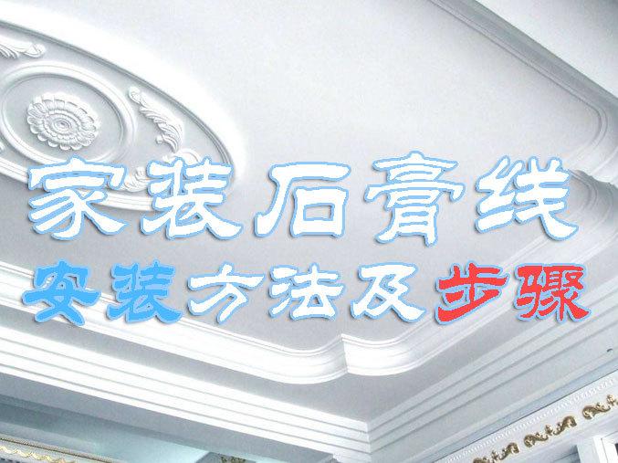 家装石膏线安装方法及步骤