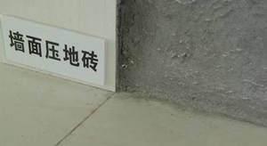 """卫生间瓷砖""""墙压地""""还是""""地压墙""""?东易日盛告诉你哪个强!"""