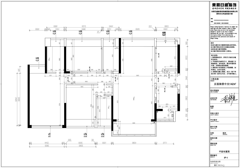 京基御景中央-142平米装修-现代轻奢风格设计案例装修设计理念