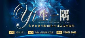 马鞍山店庆2周年:春风十里惠诗城