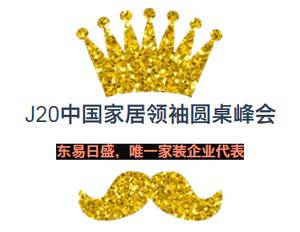 北京东易日盛装饰公司怎么样?看下面这个荣誉