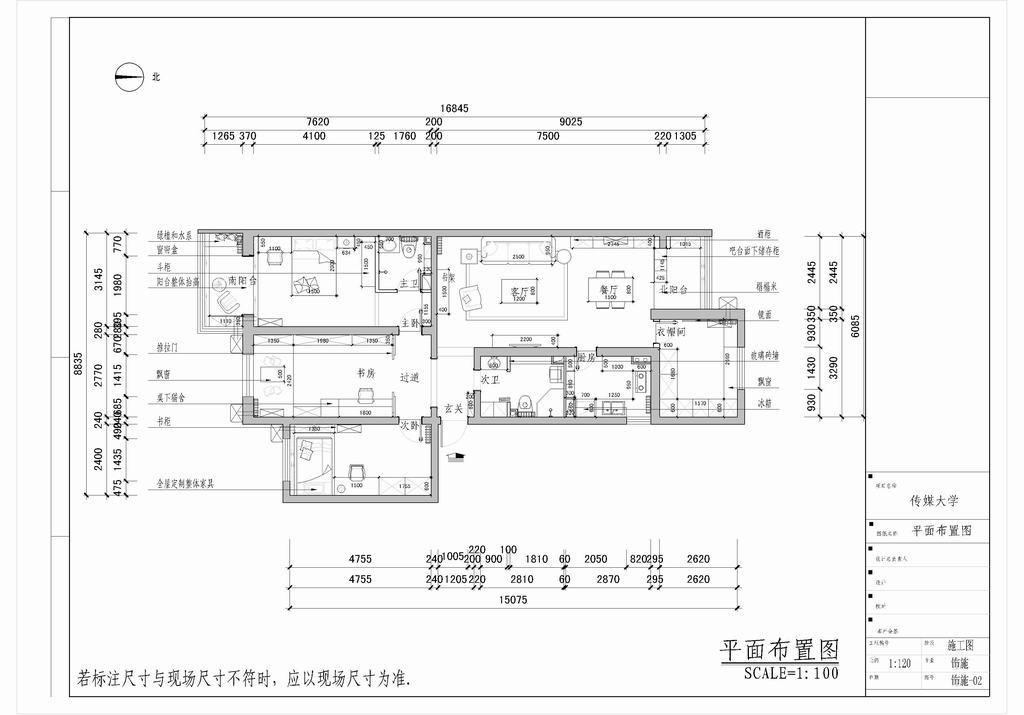 传媒大学-法式装修风格-115平米装修设计理念