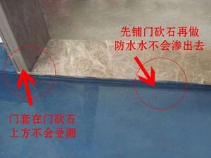 施工技巧:房屋装修如何正确安装地漏 东易日盛总结4步骤