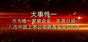 2017东易日盛大事记,2018注定不凡