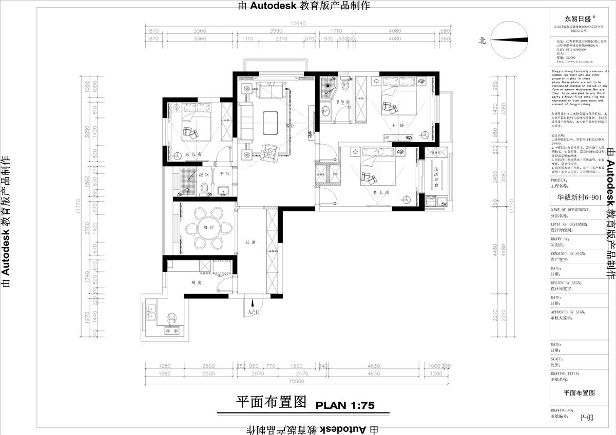 华城新村120平新中式风格装修效果装修设计理念