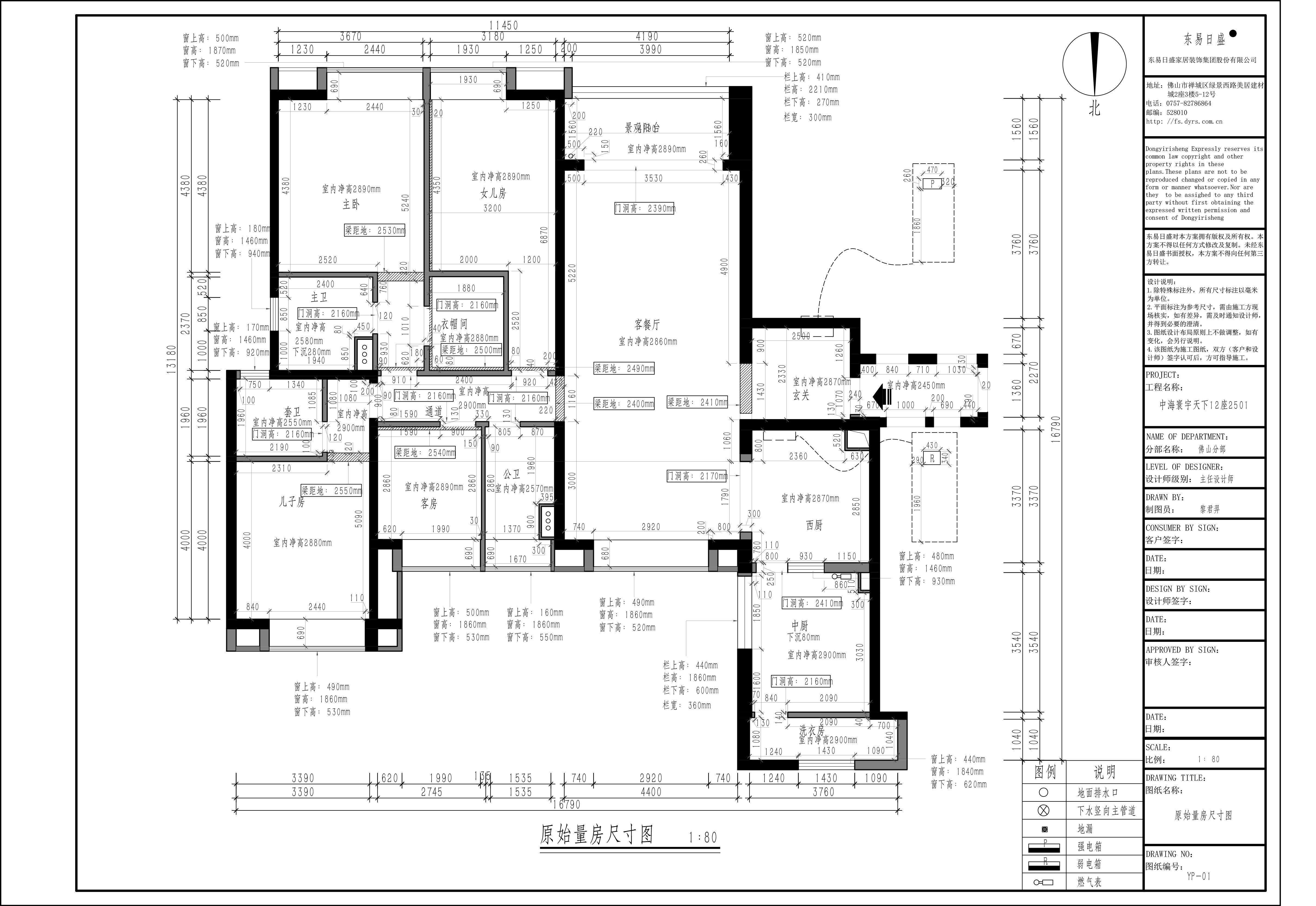 佛山中海寰宇天下207㎡新中式平层装修案例装修设计理念