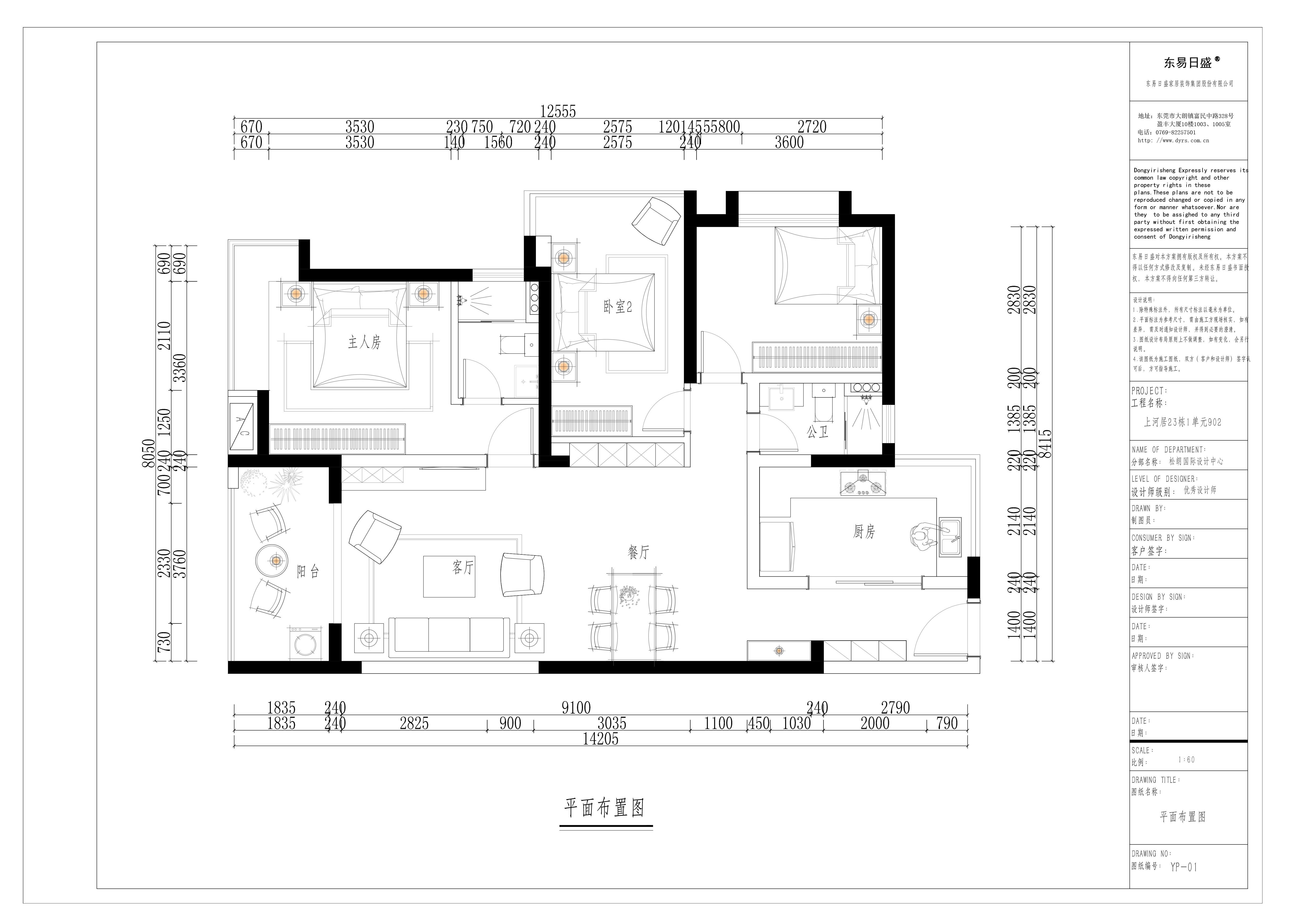 道滘新世纪上河居装修案例-109㎡现代北欧风三房二厅装修效果图装修设计理念