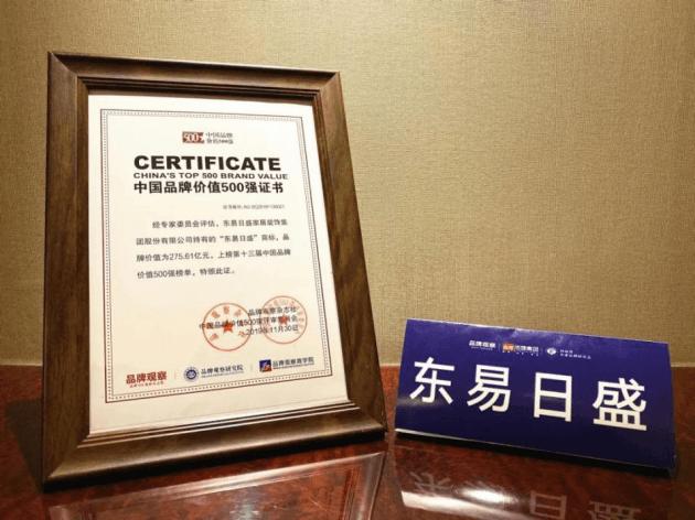 东易日盛中国品牌价值500强证书