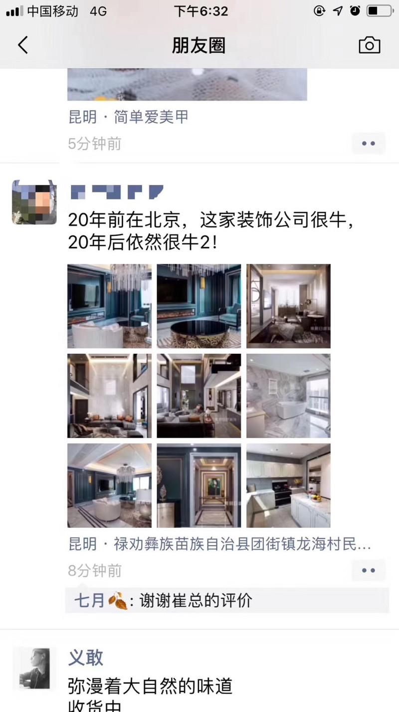 东易日盛怎么样-20年前在北京很牛,20年后依然很牛
