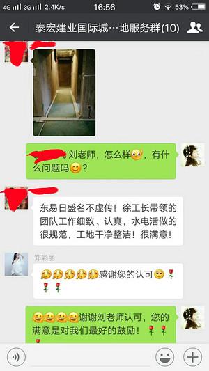 客户评价:感谢泰宏建业刘老师对东易的肯定
