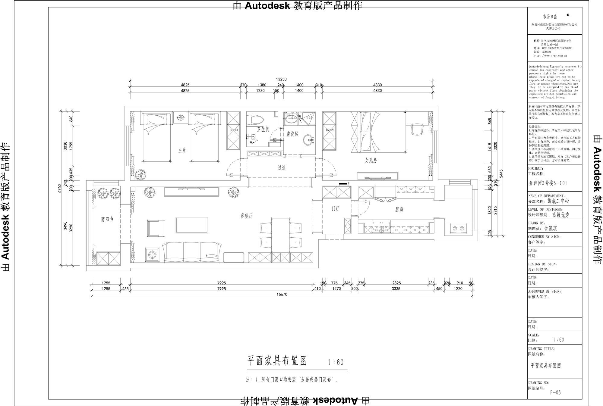 金碧园-简约美式-108㎡装修设计理念