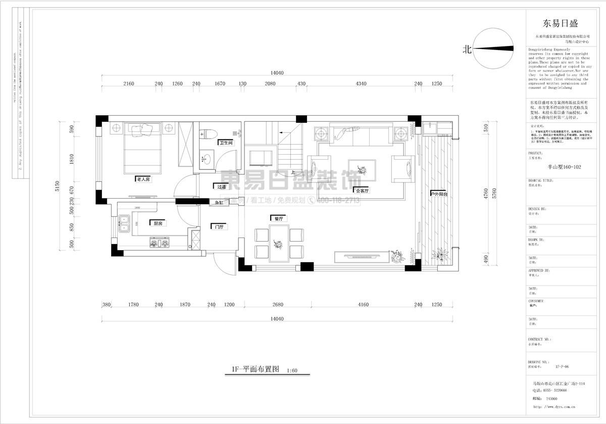 马鞍山伟星蓝山160平别墅现代风格装修设计理念