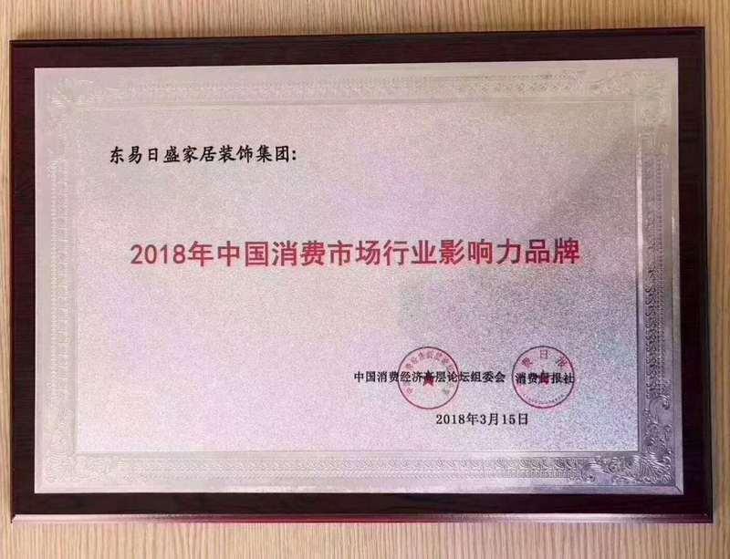 2018中国消费市场行业影响力品牌,东易日盛荣获殊荣证书