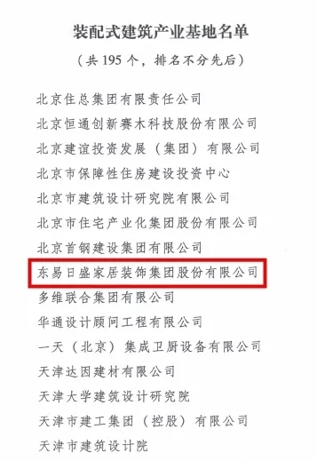 住建部认证!东易日盛获评第一批国家装配式建筑产业基地 家装企业唯一一家入选单位!