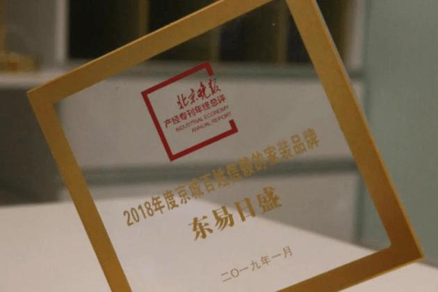 2018京城百姓信赖的家装品牌