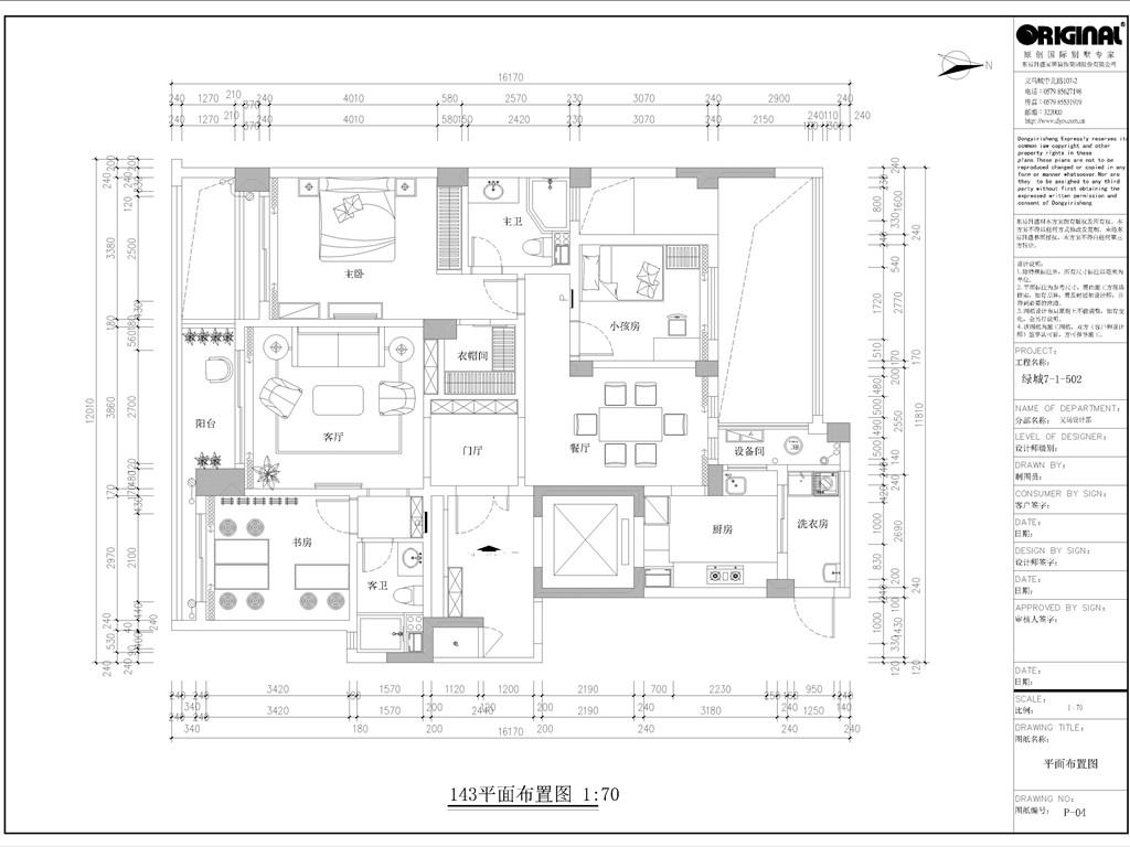 绿城玫瑰园143m²——美式乡村风装修设计理念