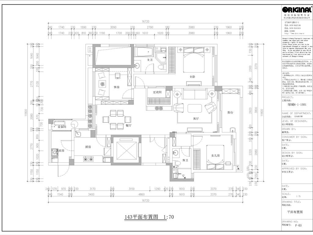 绿城玫瑰园145m²——新中式风装修设计理念