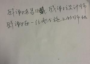 【感谢信】感谢东易日盛!感谢设计师!