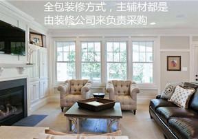 装修房子全包的好处 装修房子全包需要注意哪些
