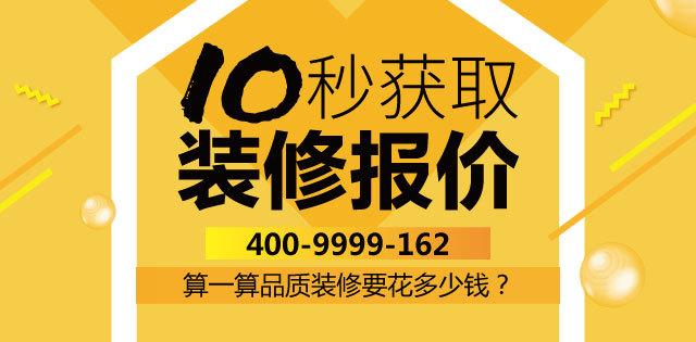 北京别墅设计,户型设计/报价量身定制专属美家,北京别墅装修报价-东易日盛原创国际为您量身定制别墅预算方案
