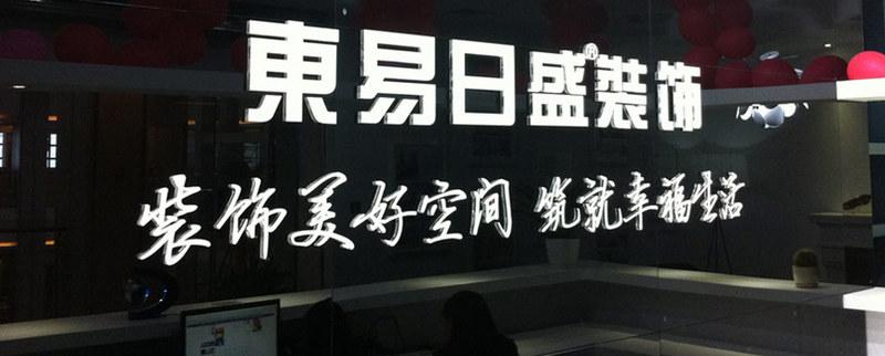 东易日盛家居装饰集团股份有限公司董事长陈辉