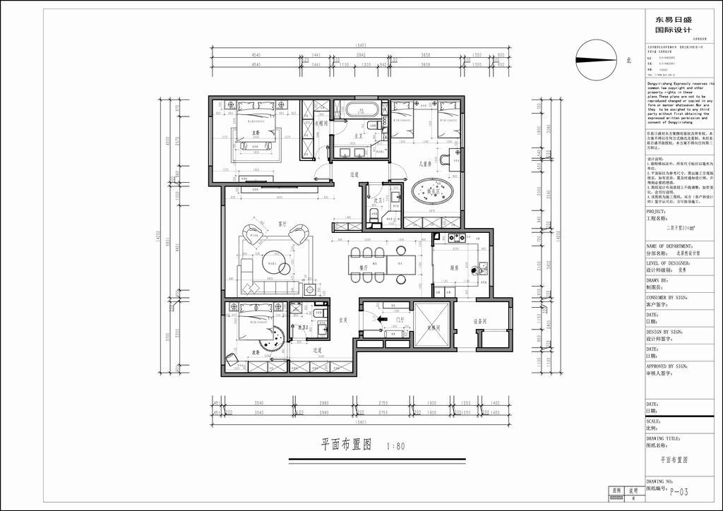 首开琅樾-新中式-204平米装修设计理念