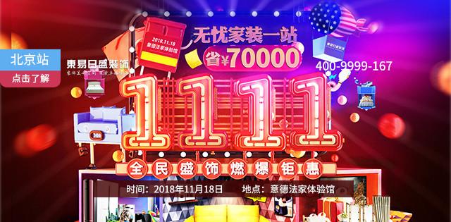 11.11全民盛饰,燃爆钜惠,一年一次,狂撒礼金!北京东易日盛