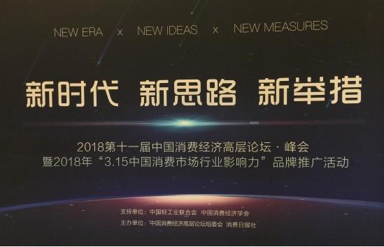 """东易日盛家居装饰集团荣获""""2018年中国消费市场行业影响力品牌""""称号"""