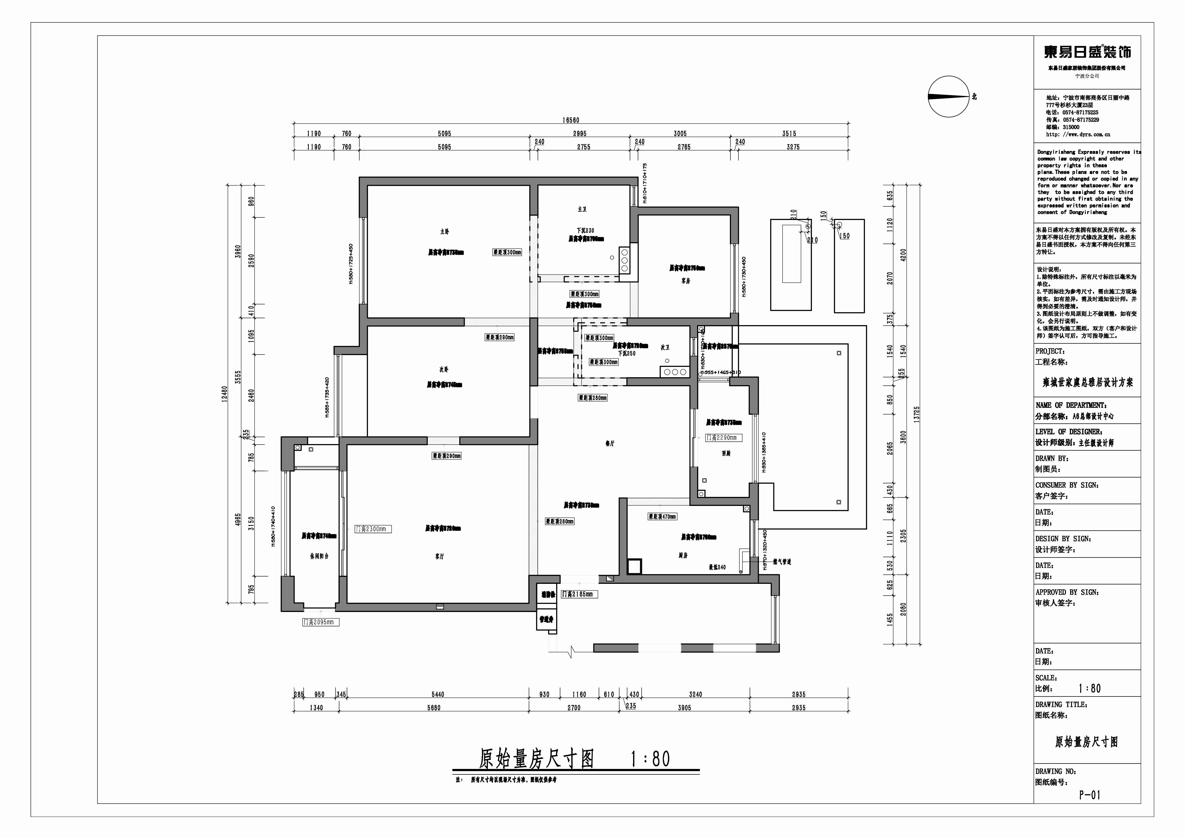 雍城世家-157平-都市新奢华装修设计理念