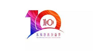 东易慈善基金10.10首届公益节迎着秋风细雨温情启动!