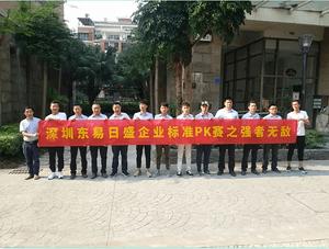 强者无敌丨深圳东易日盛工地企业标准PK赛震撼开启!