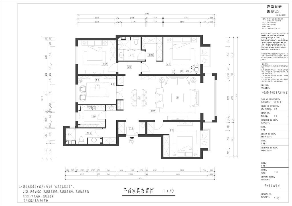 中信新城-欧式古典-138平米装修设计理念
