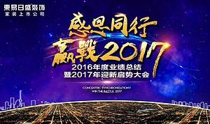 感恩同行,赢战2017!1月17日,沈阳东易2016年度业绩总结暨2017年迎新启势大会圆满召开