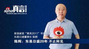 真言2017|陈辉:东易日盛20年 不止所见