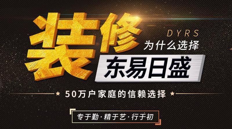 深圳东易日盛行业优势