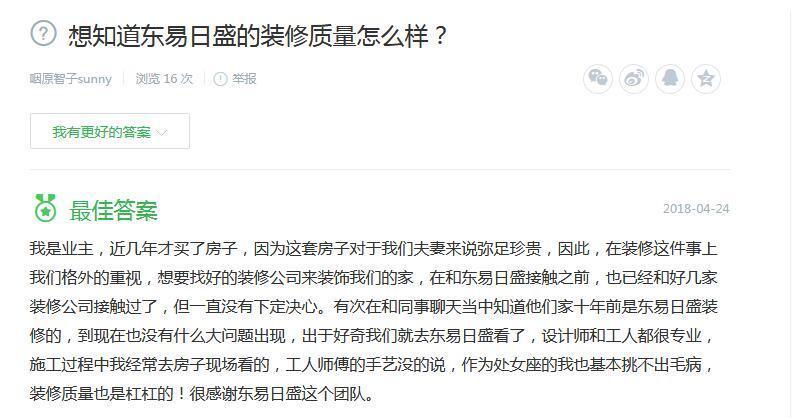 想知道秦皇岛东易日盛的装修质量怎么样?