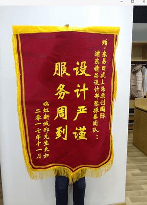 瑞虹新城邢先生夫妇对上海东易日盛原创国际认可